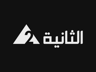 القناة الثانية  المصرية