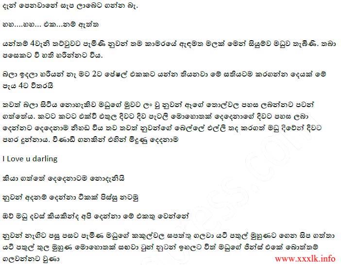 Kumari Mis කුමාරි මිස් Free Sinhala Wela Katha
