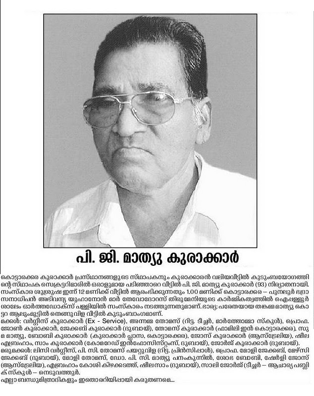 mr pg mathew kurakar founder of the kurakar group establishment passed away at medical trust hospital kulanadapandalam on monday 9pm24th october2011
