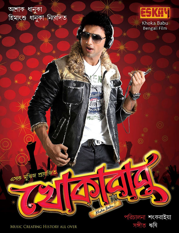 Khokababu (2012) bengali movie