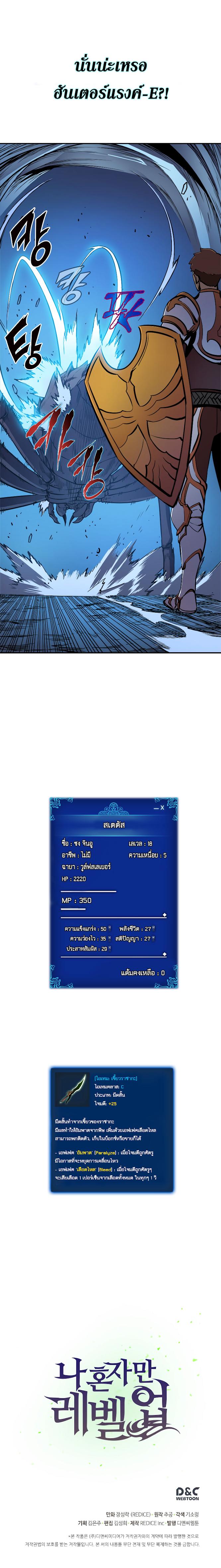 Solo Leveling ตอนที่ 21 TH แปลไทย