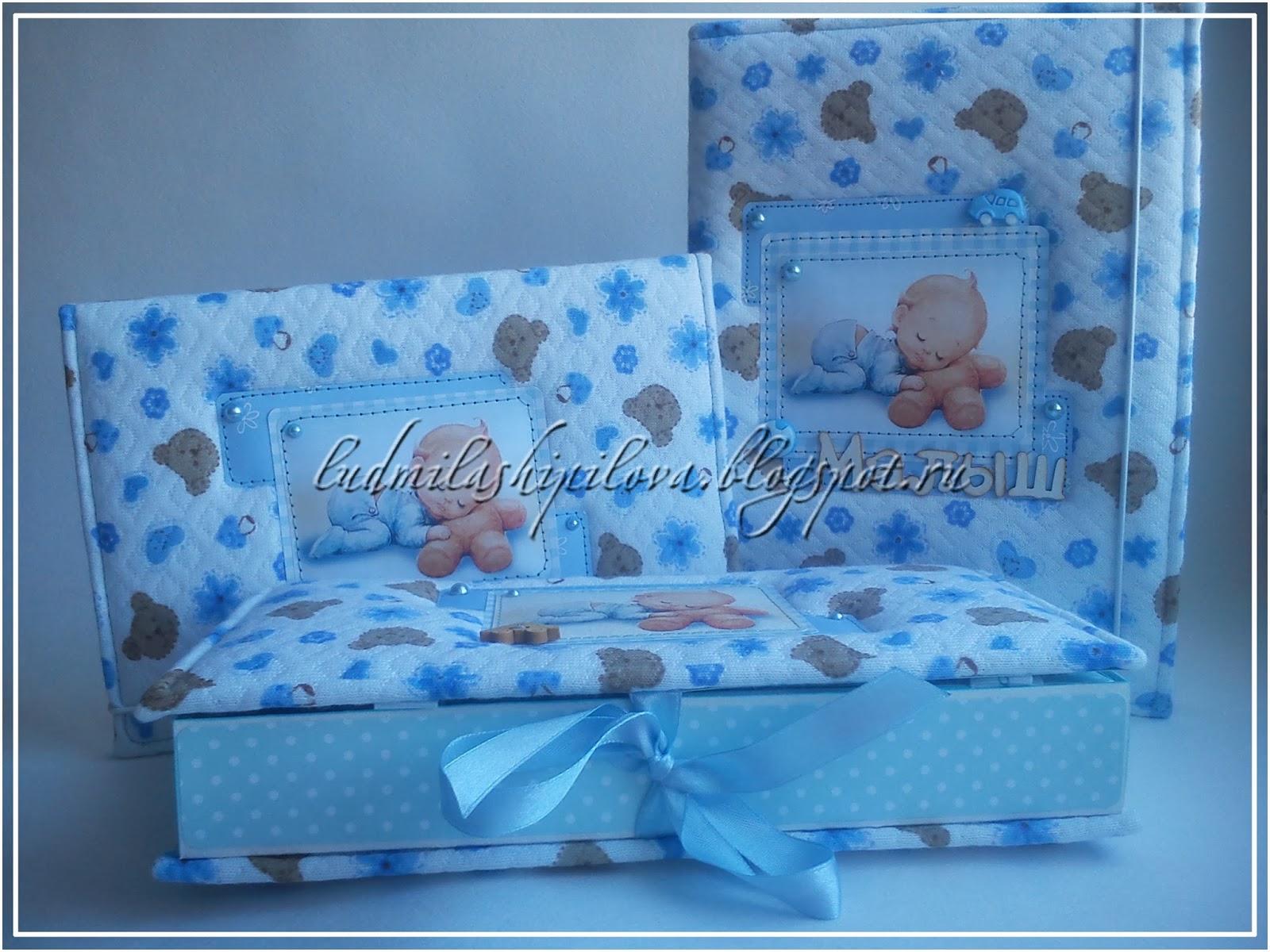 """Ручная работа набор """"Мой малыш"""": папка для свидетельства о рождении,блокнот мамы,коробочка для хранения памятных вещей,автор ЛюдмилаШ."""