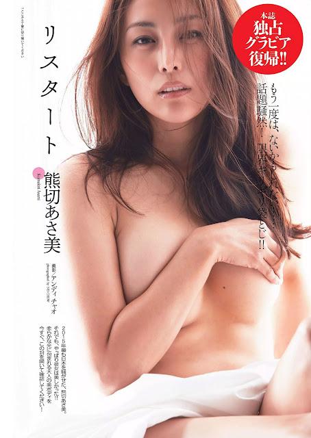 熊切あさ美 Kumakiri Asami Weekly Playboy Nov 2015 Images