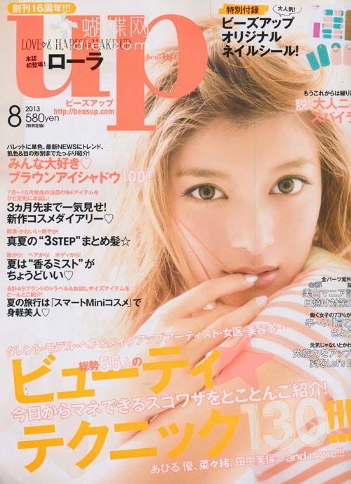 bea's up (ビーズアップ) August 2013 Rola  ローラ