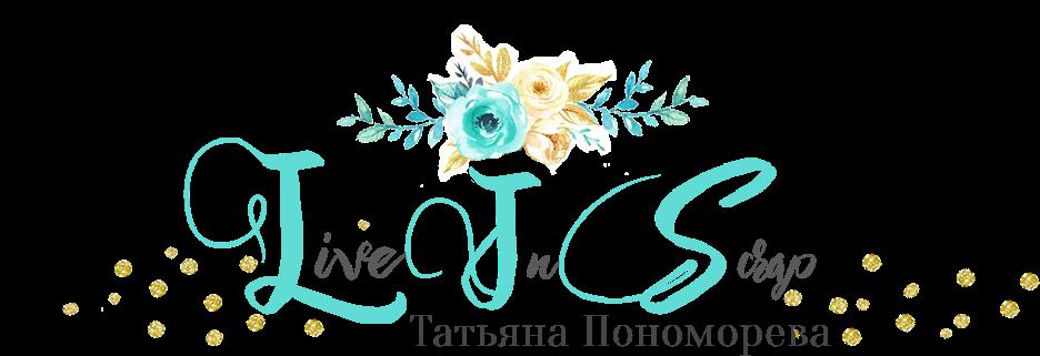 Блог Татьяны Пономаревой