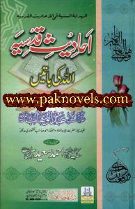 Ahadith e Qudsiyah By Shaykh Ahmad Saeed Dehlvi