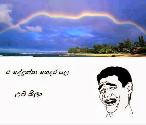 sinhala meme sinhala funny pictures post four