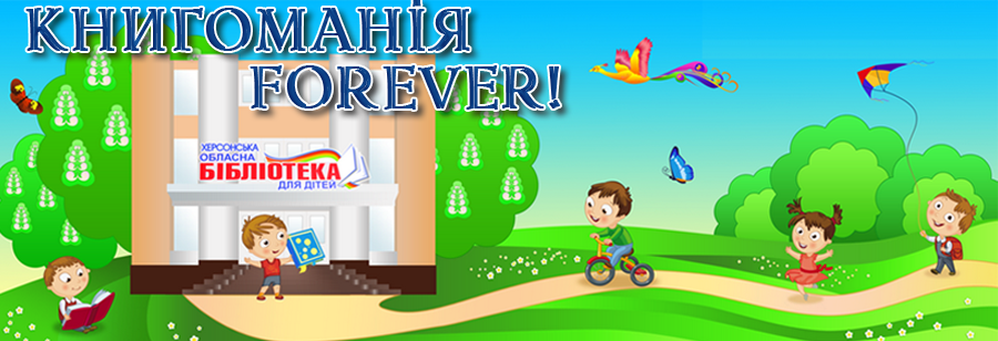 """Книгоманія"" forever!"