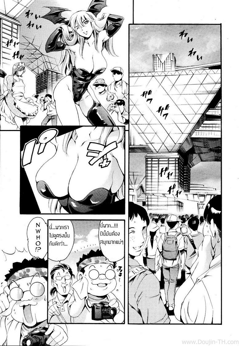 คอสเพลเสียน้ำ 1 - หน้า 1