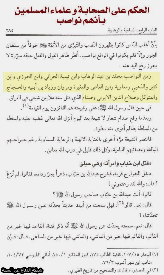Shalahuddin al Ayyubi adalah Nawashib
