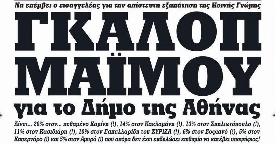 Εφημερίδα kontra news: Να επέμβει ο εισαγγελέας για την απίστευτη εξαπάτηση της κοινής γνώμης...Γκάλοπ μαϊμου για τον Δήμο Αθηναίων