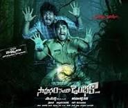 Sahasam Cheyara Dimbaka 2015 Telugu Movie Watch Online