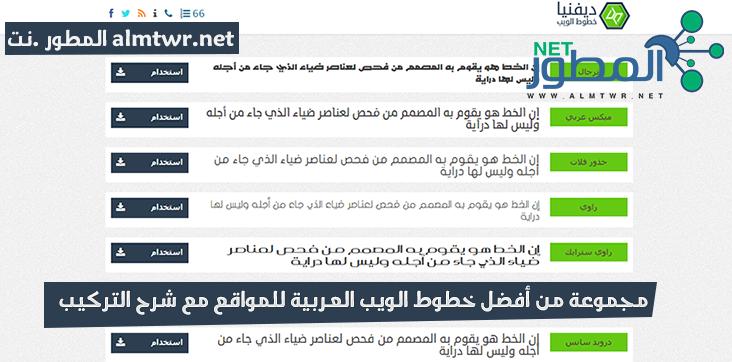 [بلوجر] مجموعة من أفضل خطوط الويب العربية للمواقع مع شرح التركيب