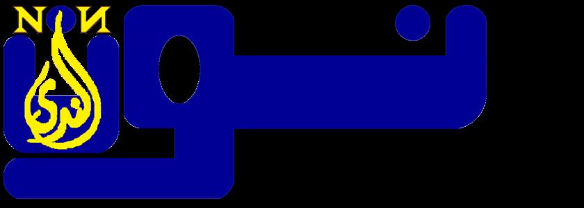 مؤسسة نون الندى