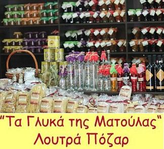 """""""ΤΑ ΓΛΥΚΑ ΤΗΣ ΜΑΤΟΥΛΑΣ"""" ΣΤΑ ΛΟΥΤΡΑ ΠΟΖΑΡ!"""