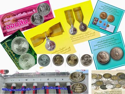 เหรียญและผลิตภัณฑ์เหรียญ  e-Catalog