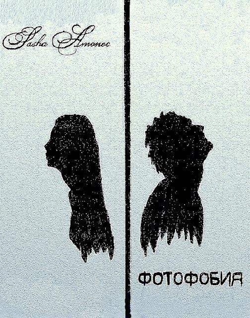 Фотофобия фото