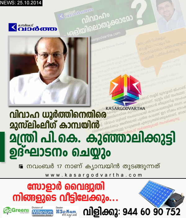 Kasaragod, Muslim-league, Campaign, P.K. Kunhalikutty, Inauguration, Kerala, Wedding anti extravagance campaign