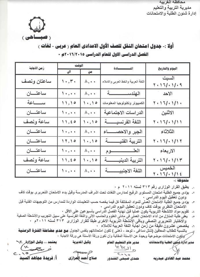 جدول إمتحانات الصف الاول الاعدادى الترم الاول