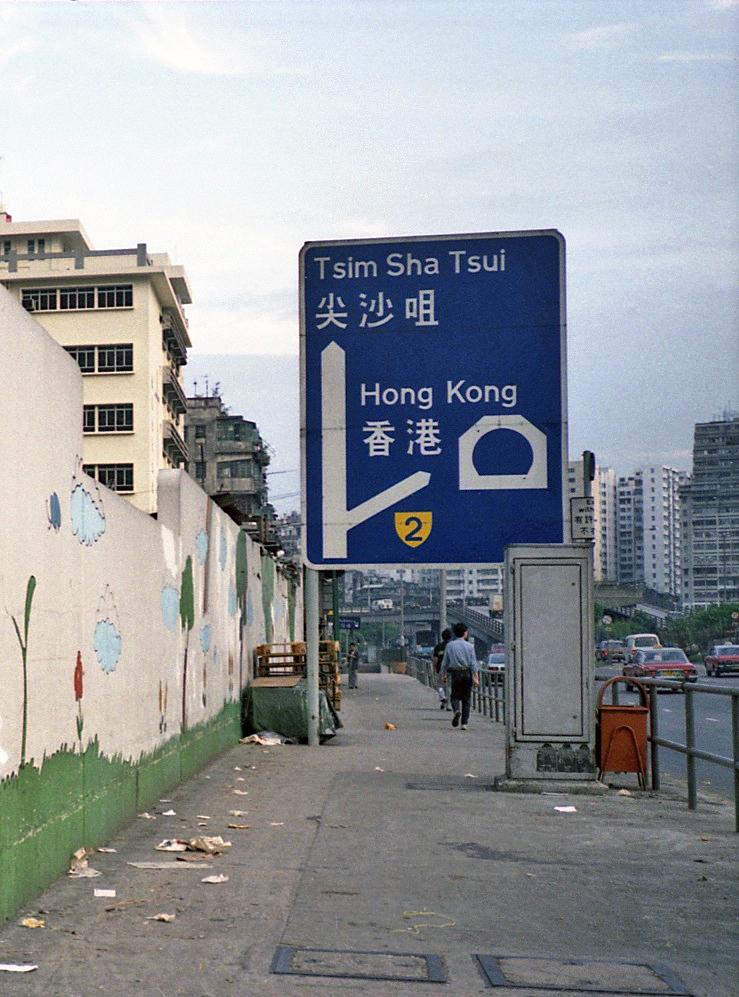 香港,看板,道路〈著作権フリー無料画像〉Free Stock Photos