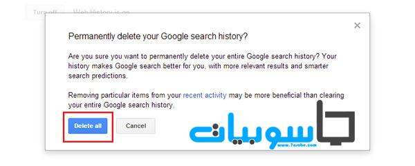 كيفية حذف سجل البحث الخاص بك بجوجل و إيقاف تشغيله