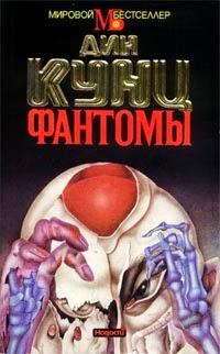 Читалка у Жоржа - Дин Кунц - Фантомы