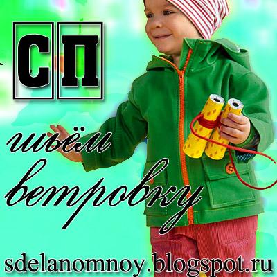 СП - Шьем ветровку)))