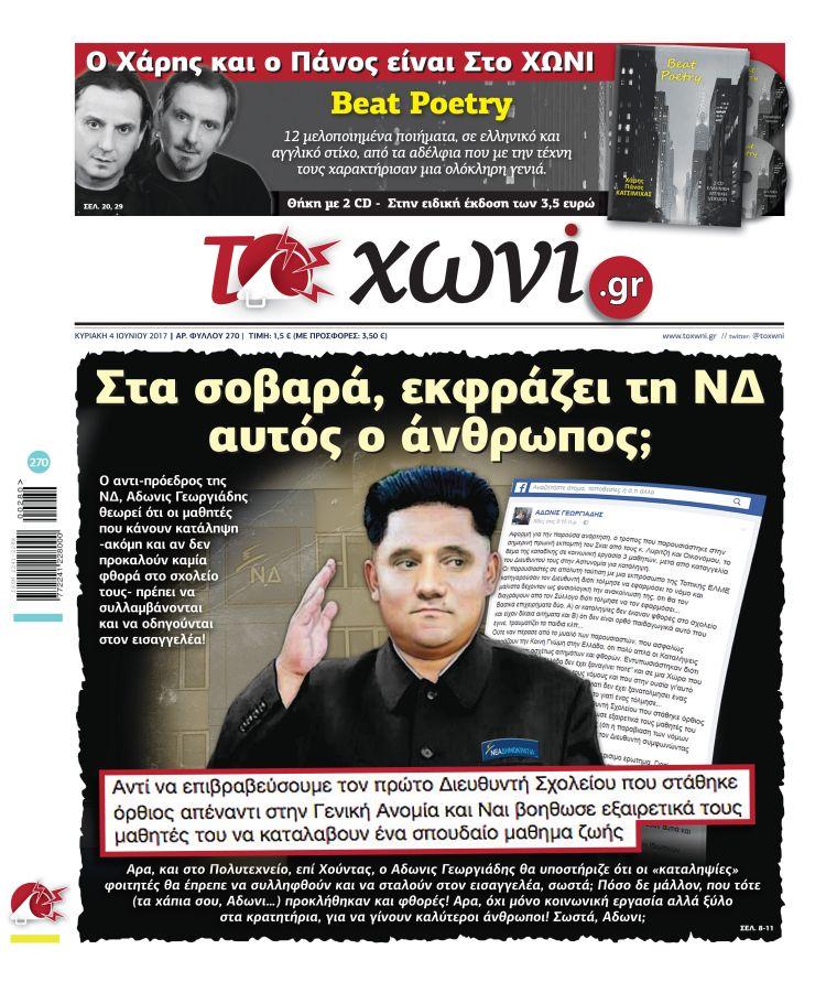 Διαβάστε στο Χωνί: Στα σοβαρά, εκφράζει τη ΝΔ ο Άδωνις Γεωργιάδης;