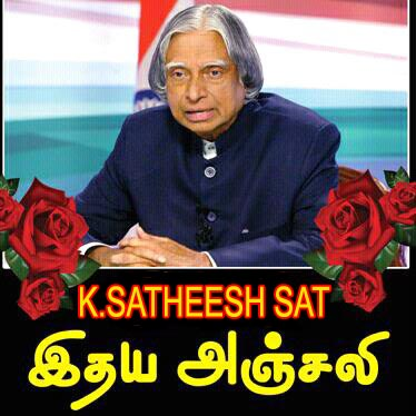 DREAM OF INDIA 2020 KALAM