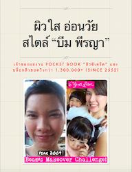 E-Book ที่จะเปิดประตูสู่ชีวิตใหม่