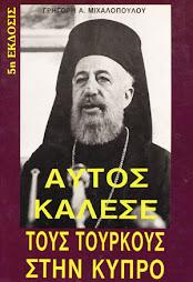 Ποιός κάλεσε τους Τούρκους στην Κύπρο;