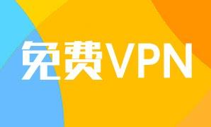 免费VPN密码实时更新-点击获取