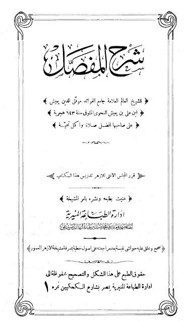 شرح المفصل لابن يعيش - طبعة ادارة الطباعة المنيرية (10 مجلدات على رابط واحد) pdf