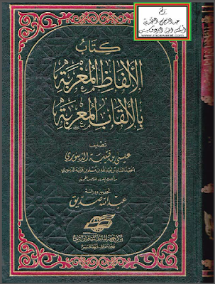الألفاظ المغربة بالألقاب المعربة - عيسى بن قتيبة الدينوري pdf