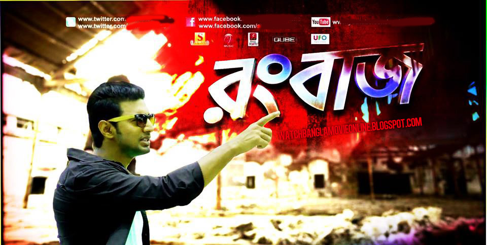 naw kolkata movies click hear..................... Rongbaaz++Full+Movie+HD+by+dev+and+koel+mollick