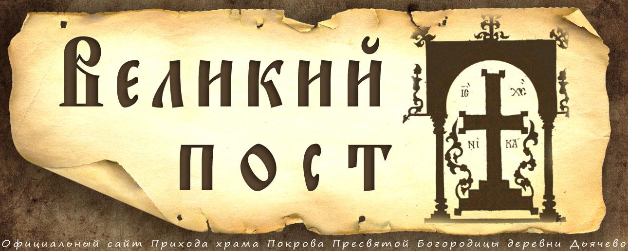 Приход Свято-Покровского храма д.Дьячево