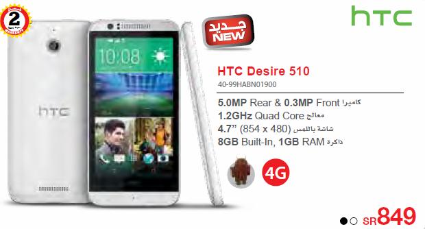 سعر جوال HTC Desire 510 فى اخر عروض مكتبة جرير