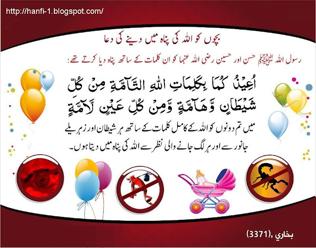 Child Protection | Bachon ki Hifazat Ki Dua