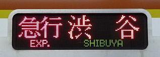 東急東横線 急行 渋谷行き 10000系側面