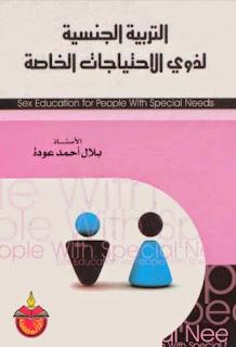 كتاب التربية الجنسية لذوي الاحتياجات الخاصة - بلال أحمد عودة