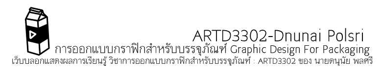 ARTD3302 GRAPHIC DESIGN FOR PACKAGING การออกแบบกราฟิกสำหรับบรรจุภัณฑ์