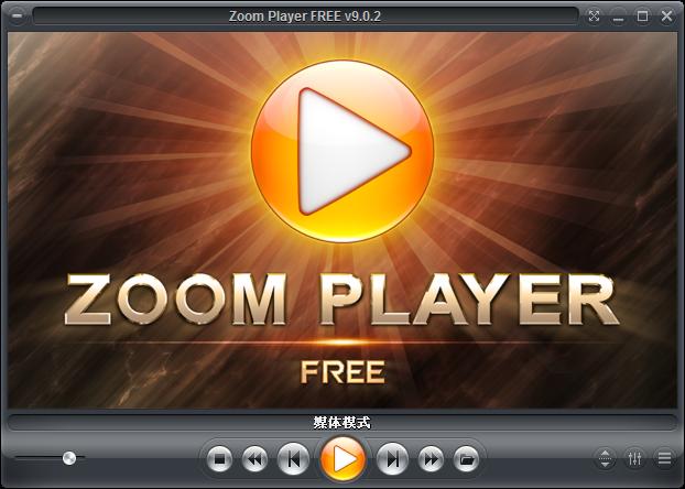 免費、好用的影音播放器軟體推薦:Zoom Player 中文版下載,可播放MKV