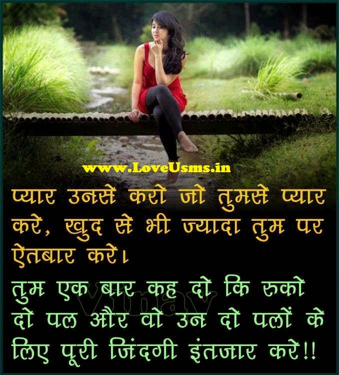ideas about latest whatsapp status in hindi   valentine love quotes
