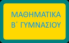 Β΄ Γυμνασίου: 107 Θέματα εξετάσεων Ιουνίου