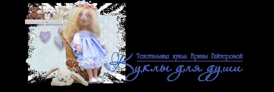 Gayterova Irina