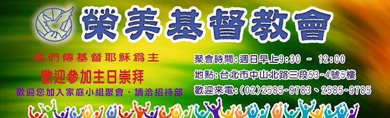 台北市榮美基督教會 北區分會