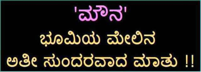 Image Name: Kannada Funny Sayings | Funny Pictures | Funny Quotes