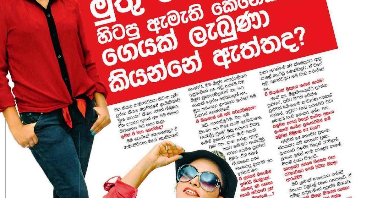 Sinhala Litha 2018 >> ඇමැතිගෙන් ගෙයක් ? Muthu Tharanga | Sri Lanka Newspaper Articles