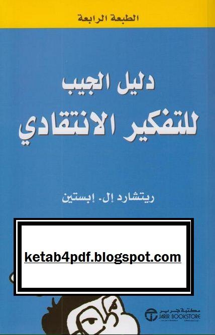 http://4.bp.blogspot.com/-WN9F9PZbWBE/Vhrl3Lh2XUI/AAAAAAAAGcU/3LzFD_kAGvQ/s1600/ketab4pdf.blogspot.com-daliljib.JPG