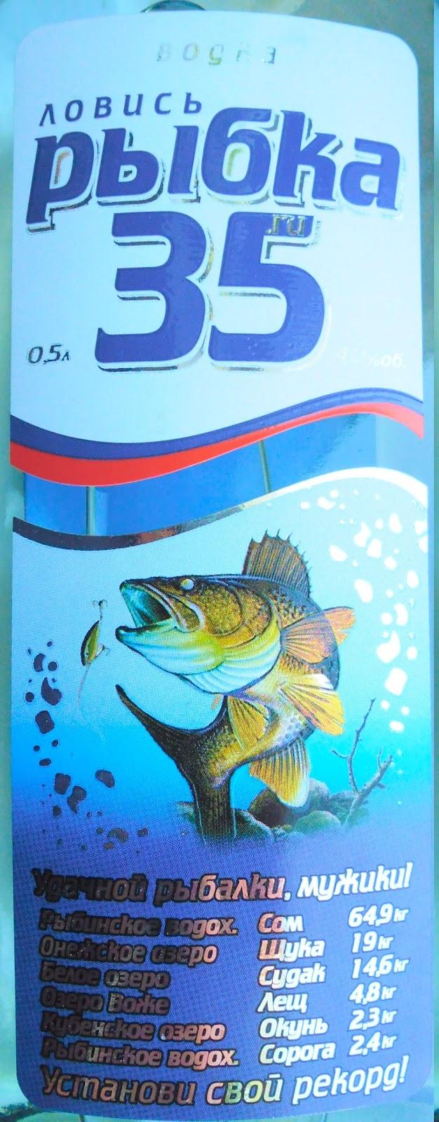 Рыбацкая водка. Этикетка водки череповецкого ЛВЗ